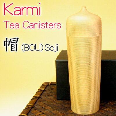山中漆器Karmi Tea Canisters 帽(BOU) Soji日本茶、紅茶の茶葉入れ(茶筒)に!