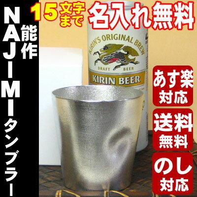 錫 タンブラー 名入れ 15文字まで無料 能作 NAJIMI タンブラー 錫器 錫製品 結婚祝い 還暦祝い 退職祝い 送料無料