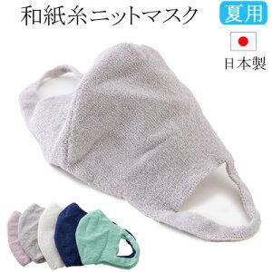日本製 夏用 和紙糸ニットマスク150回洗って使えます泉大津 和紙マスク 和紙糸マスク 立体 泉大津マスク