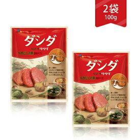 【 ダシダ 】 韓国の調味料 牛肉味だしの素100g×2袋 お試しセット 韓国調味料 出汁 韓国 韓国食材 韓国食品 お試し だしだ
