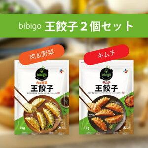 ビビゴ bibigo王餃子 (肉&野菜)1kg×1個 キムチ王餃子1kg×1個 2個セット 冷凍食品 冷凍餃子 韓国食品 韓国餃子 餃子 ギョーザ 韓国 ギョウザ 冷凍 ビール つまみ おかず おつまみ