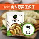 ビビゴ bibigo 王餃子 肉&野菜 1kg×1個 冷凍品 韓国餃子 韓国食品 冷凍餃子 餃子 冷凍食品 冷凍 ギョーザ ギョウザ …