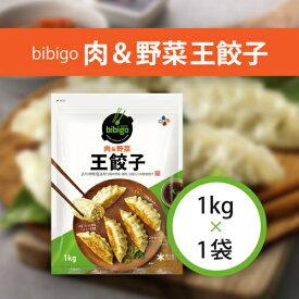 ビビゴ bibigo 王餃子 肉&野菜 1kg×1個 冷凍品 韓国餃子 韓国食品 冷凍餃子 餃子 冷凍食品 冷凍 ギョーザ ギョウザ ビール つまみ おつまみ おいしい 美味しい おかず