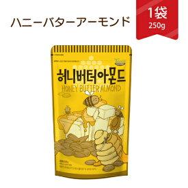 ハニーバターアーモンド 250g×1袋 ハニーアーモンド 韓国食品 ハニーバターナッツ 韓国 アーモンド ハニーバター おやつ ビール おつまみ つまみ 子供 子ども こども お菓子 海外 輸入食品 輸入食材 送料無料