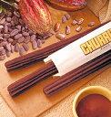 【新商品】ジールハウス)チョコレートチュリトス 100本 1ケース(スナック チュロス)