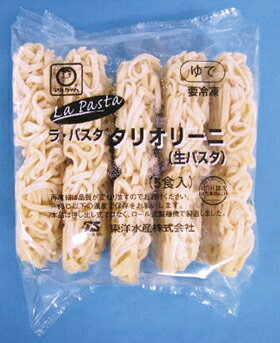 東洋水産)ラ パスタ タリオリーニ(生パスタ) 900g(冷凍食品 軽食 朝食 バイキング 簡単 温めるだけ パスタ ぱすた スパゲティー)