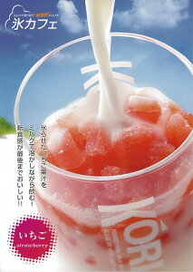 アイスライン)氷カフェ 業務用 いちご 60g×20袋入(冷凍食品 人気商品 簡単 ジェラート シャーベット 洋菓子 スイーツ デザート)