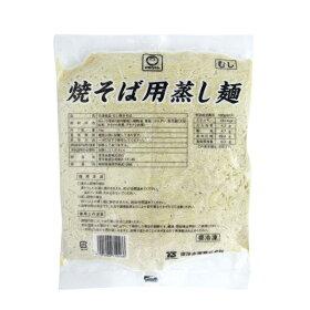 東洋水産)焼そば用蒸し麺1kg(冷凍食品冷凍麺のみソースなし素材麺麺類焼きそば中華料理2018年新商品)