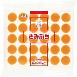 スノーマン きみぷち 300g (30個入) 20012(たまご タマゴ タマゴ キューピー ドレッシング 調味料)