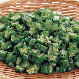 オクラスライス IQF 500g 605524(バラ 凍結 おくら 新鮮 色鮮やか 冷凍野菜 緑黄色野菜 簡単 便利 調理 短縮)