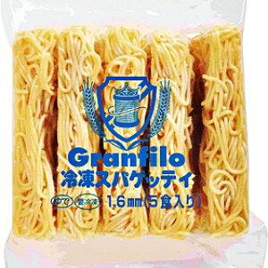 グランフィーロ) 冷凍スパゲッティ1.6 220g×5(冷凍食品 軽食 朝食 バイキング 簡単 温めるだけ 業務用食材 パスタ スパゲティー イタリア料理 麺類 ワイン ビール)