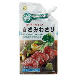 金印)きざみわさびYKV-200 200g(冷凍食品 刻み山葵 薬味 和風調味料 ワサビ 山葵)