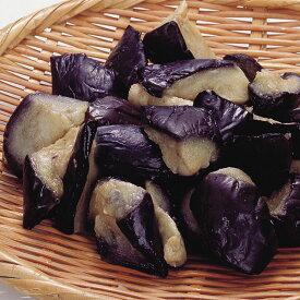 揚げ茄子 乱切り 500g (約30〜40個入) 18087(簡単 時短 野菜 カット野菜 ベジタブル 食材)