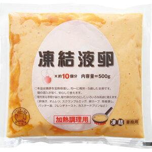 キューピータマゴ)凍結液卵 500g(冷凍食品 冷凍卵 無糖 タマゴ 卵 全卵)