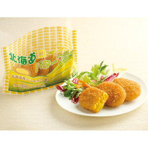 北海道コーンバターフライ 約45g×20個入 20977(とうもろこし ランチ 一品 揚げ物 洋食)