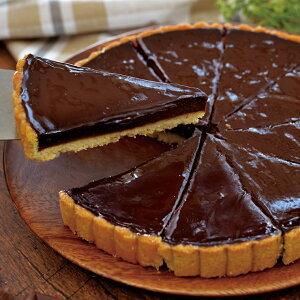 タルト オ ショコラ約500g 10カット(チョコレート ケーキ デザート スイーツ)