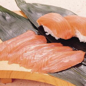 寿司ネタトラウト 20枚入 36562(お刺身 寿司ネタ サケ 鮭 さけ サーモン 寿司)