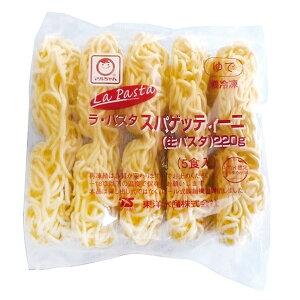 ラ・パスタ スパゲッティ-二 (生パスタ) 220g×5個入 115934(パスタ デュラム小麦粉)