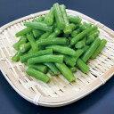インゲンカット500g 20829(冷凍 野菜 バラ凍結 自然解凍 IQF)