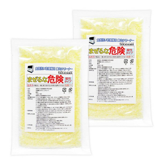 パナソニック食洗機用 庫内クリーナー 300g(150gx2袋)使い切り袋 日本製 TAKAYAMA 対応機種 Panasonic リンナイ ミーレ 三菱電機 東芝 象印 他 N-P300互換