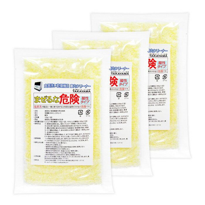 パナソニック食洗機用 庫内クリーナー 450g(150gx3袋)使い切り袋 日本製 TAKAYAMA 対応機種 Panasonic リンナイ ミーレ 三菱電機 東芝 象印 他 N-P300互換