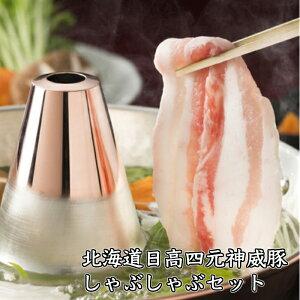 しゃぶしゃぶ鍋 しゃぶしゃぶセット 北海道産 日高四元 神威豚 バラ肉 500g 国産 送料無料