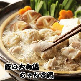 ちゃんこ鍋セット 匠の大山鶏 8~9人前 国産 送料無料