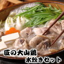 【スーパーセール期間中50%OFF!】 水炊きセット 匠の大山鶏 2~3人前 国産 送料無料
