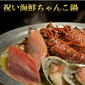 究極のお祝い海鮮鍋セット 4~5人前  お祝い 数量限定 送料無料 ちゃんこ鍋セット