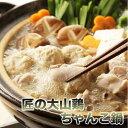 ちゃんこ鍋セット 匠の大山鶏 野菜付2~3人前 国産 送料無料