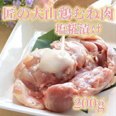 鶏肉 むね ステーキ サラダ 大山鶏 塩糀漬け 200g
