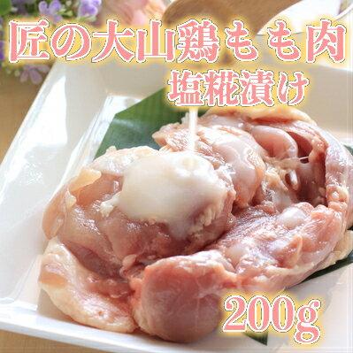 鶏肉 もも ステーキ 大山鶏 塩糀漬け 200g