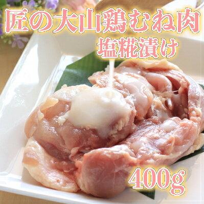 鶏肉 むね ステーキ サラダ 大山鶏 塩糀漬け 400g(200g×2)
