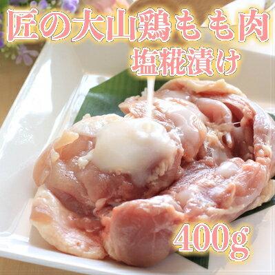 鶏肉 もも ステーキ 大山鶏 塩糀漬け 400g(200g×2)