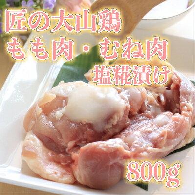 鶏肉 もも肉 むね肉 ミックス ステーキ 大山鶏 塩糀漬け 800g(もも肉200g×2,むね肉200g×2)