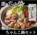 ちゃんこ鍋セット 匠の大山鶏 2~3人前 国産 送料無料