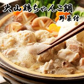 ちゃんこ鍋セット 匠の大山鶏 野菜付2~3人前 国産 送料無料 母の日 父の日