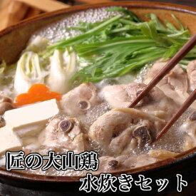 水炊きセット 匠の大山鶏 6~7人前 国産 送料無料