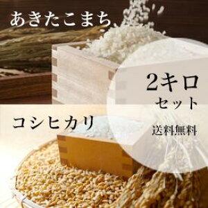 【送料無料】愛媛県産コシヒカリ&あきたこまち2kgセット♪美味しいお米 安全米