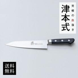 津本式道具 津本式包丁送料無料 津本式 血抜き 雑誌 鮮魚