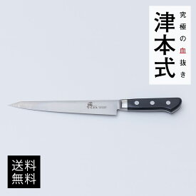 津本式道具 スライサー[210MM]送料無料 津本式 血抜き 雑誌 鮮魚