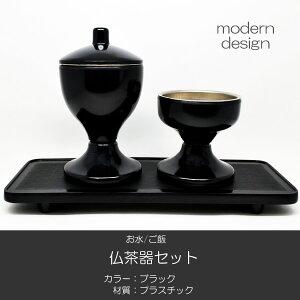 台付きプラスチック仏茶器セット/038ブラック/黒/創価学会用仏具/ご飯入れ・お水入れ(茶碗)
