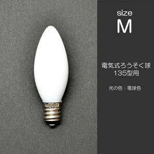 電気ろうそく専用電球/Mサイズ/1個(135型用)/017