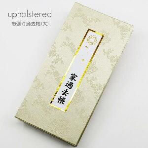 過去帳/008ライトグリーン布製/サイズ大/創価学会用