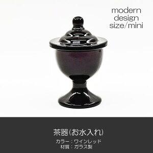 ガラス茶器(お水入れ)/065ワインレッド/ガラス製/ミニ/創価学会用仏具