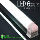 LED6wタイプ270mm取付器具セット/02/ECO/省エネ/消費電力削減/CO2カット/長寿命/お仏壇用/コンパクト