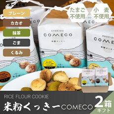 米粉くっきー・COMECO2箱ギフト