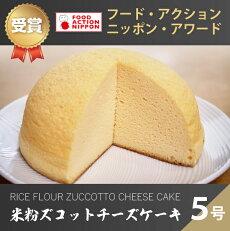 米粉ズコットチーズケーキ[グルテンフリー]5号(直径15cm)4〜6人前