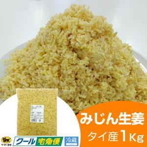 【冷蔵】みじん切り生姜 1kg タイ産