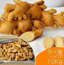 【食用】タイ産ほほえみショウガ 10kg(近江生姜 白)